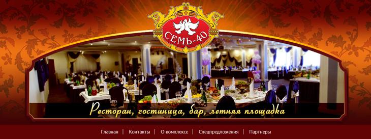 Семь-сорок ресторан в смоленске фото