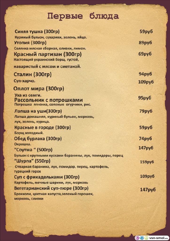 меню в кафе скачать бесплатно - фото 5