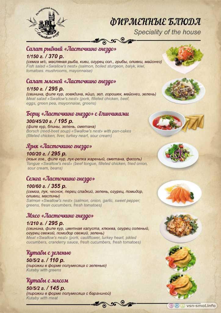 Каталог меню ресторана салаты