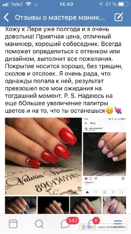 Шеллак Кошачий Глаз Видео