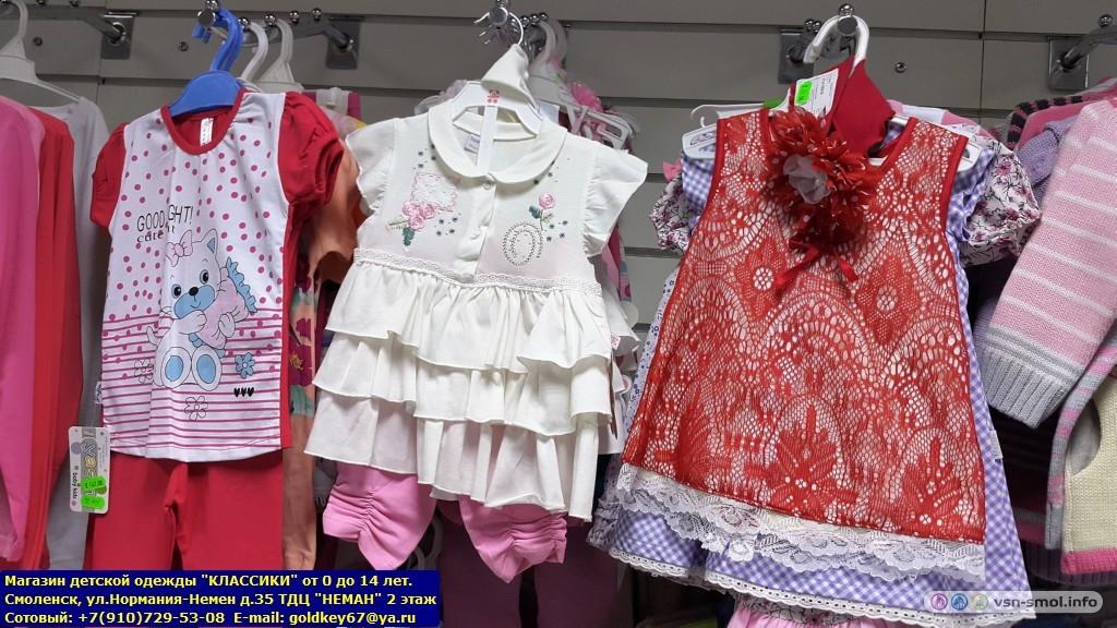 Интернет Магазин Детской Одежды Смоленск